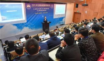 """材料系承办""""2015年无机纳米能源材料研讨会"""""""