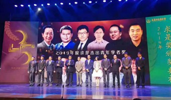 """李贵新荣获2019年度""""求是杰出青年学者奖"""""""