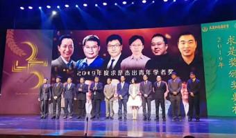 Li Guixin wins Outstanding Young Scholar Award