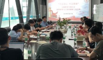 """材料系教职工党支部组织了""""不忘初心、牢记使命""""主题教育系列活动"""