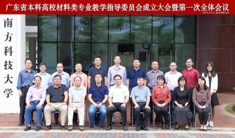 Teaching Steering Committee of Materials Science of Guangdong Undergraduate Universities meets at SUSTech