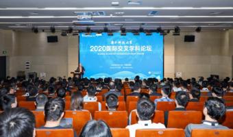 南科大2020国际交叉学科论坛开幕