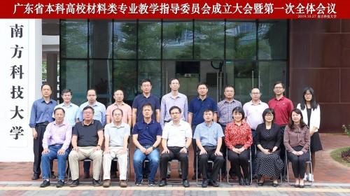 我校举行广东省本科高校材料类专业教学指导委员会成立大会暨第一次全体会议