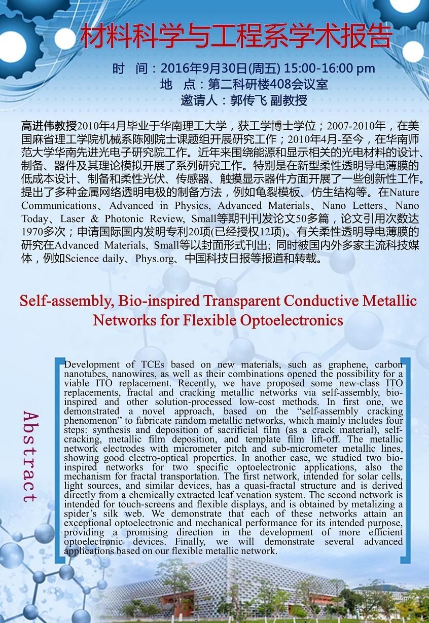 2016年9月30日材料系学术报告---Self-assembly_40.jpg