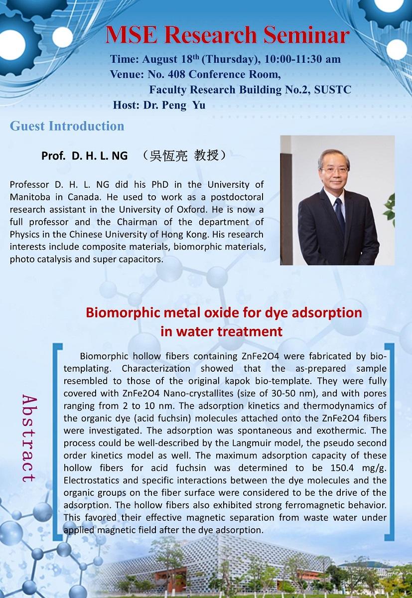 2016年8月18日%20吴恒亮%20材料系学术报告_60.jpg