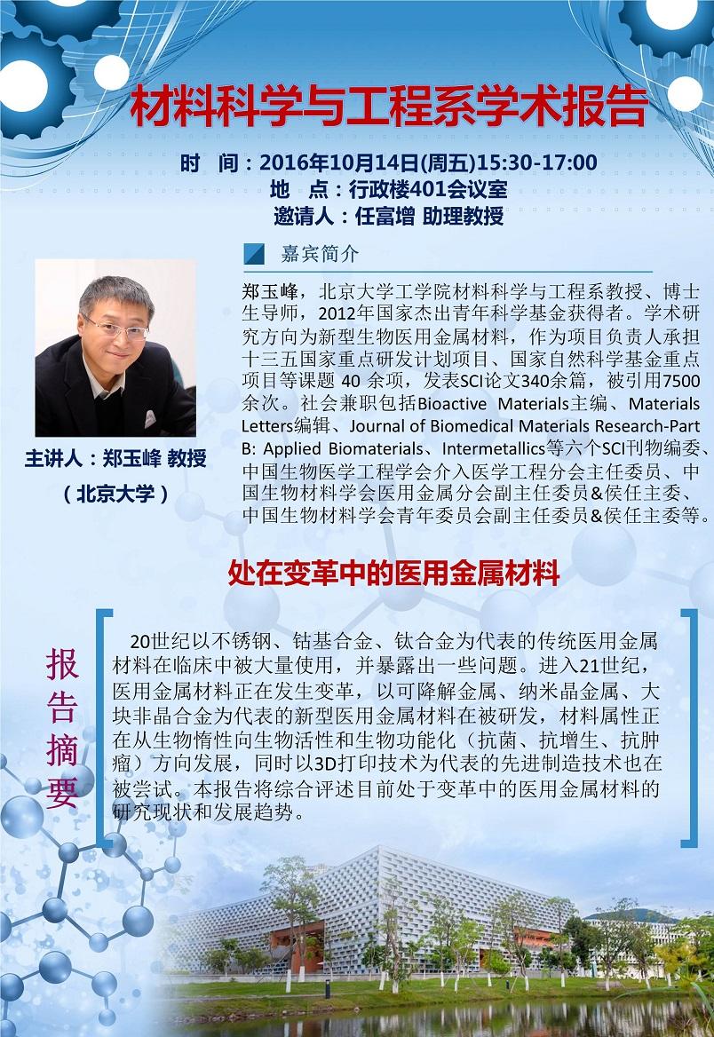 2016年10月14日材料系学术报告_38%---郑玉峰教授.jpg