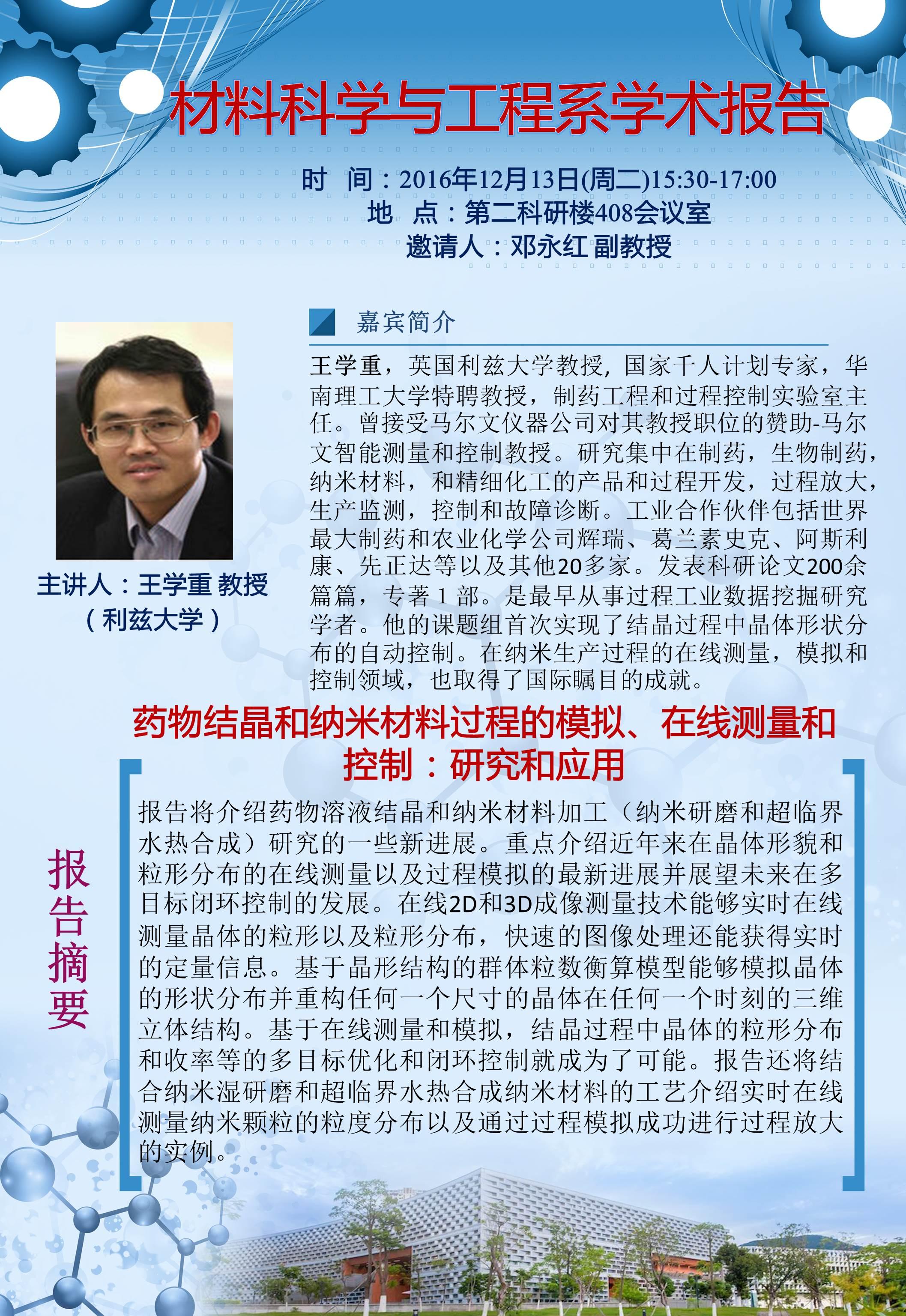 2016年12月14日材料系學術報告---王學重教授.jpg