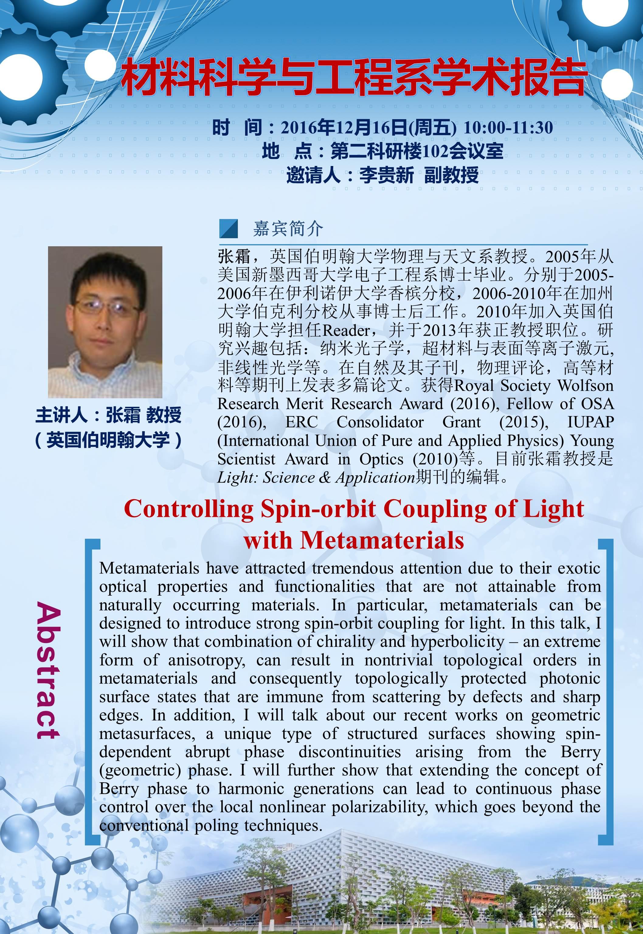 2016年12月16日材料系学术报告---张霜教授.jpg