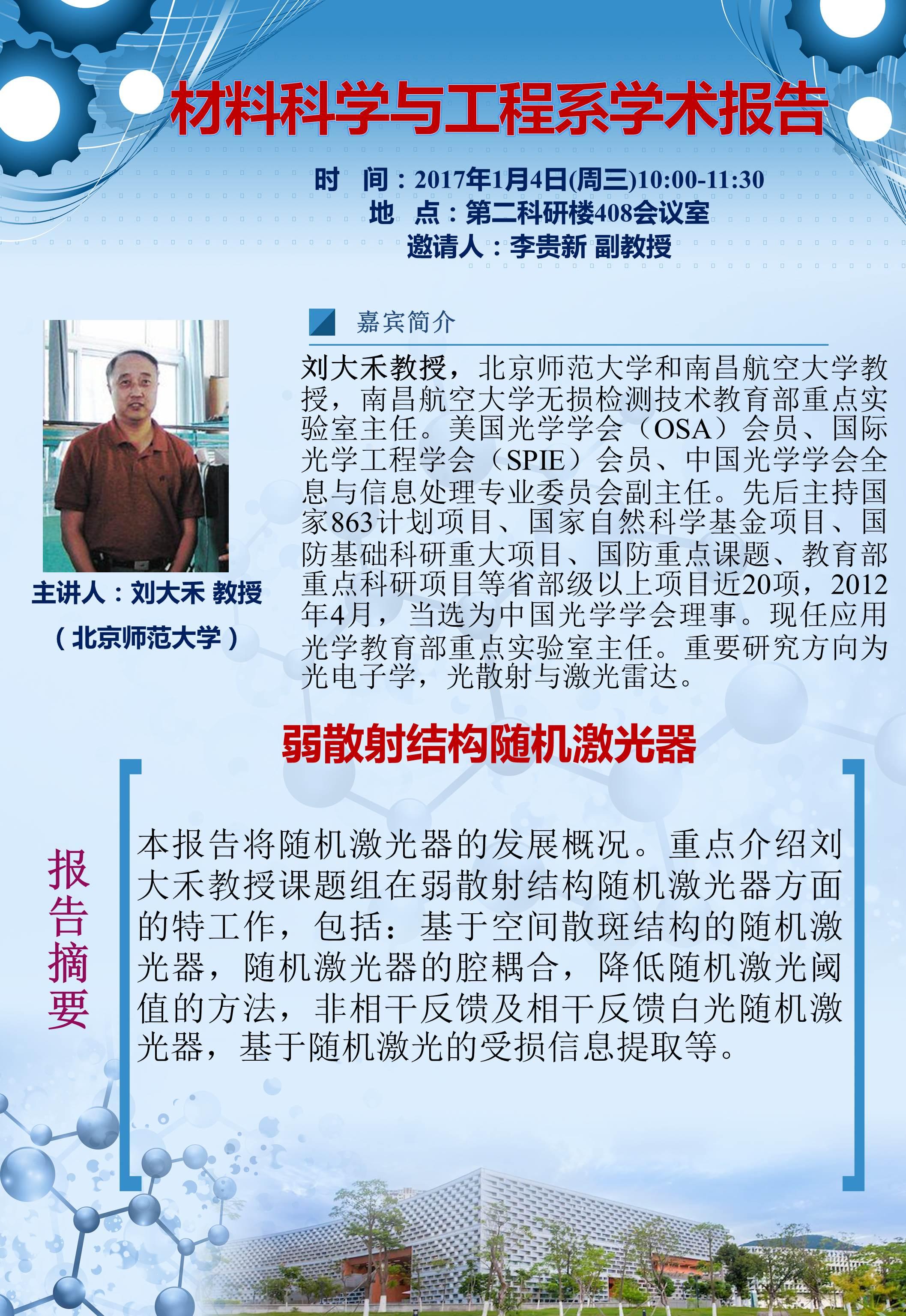 2017年1月4日材料系学术报告---刘大禾教授.jpg