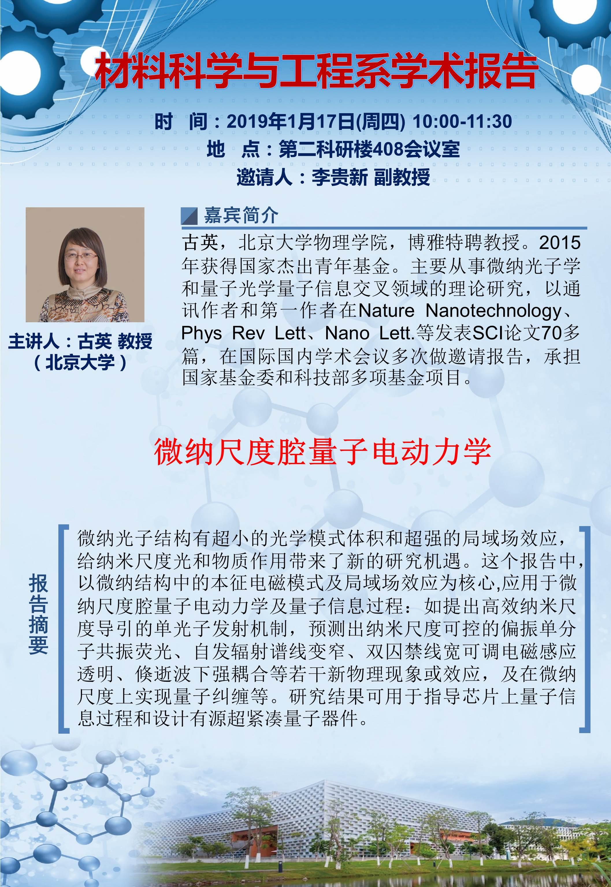 1月17日   10:00-11:30   北京大学古英教授(杰青)    李贵新.jpg