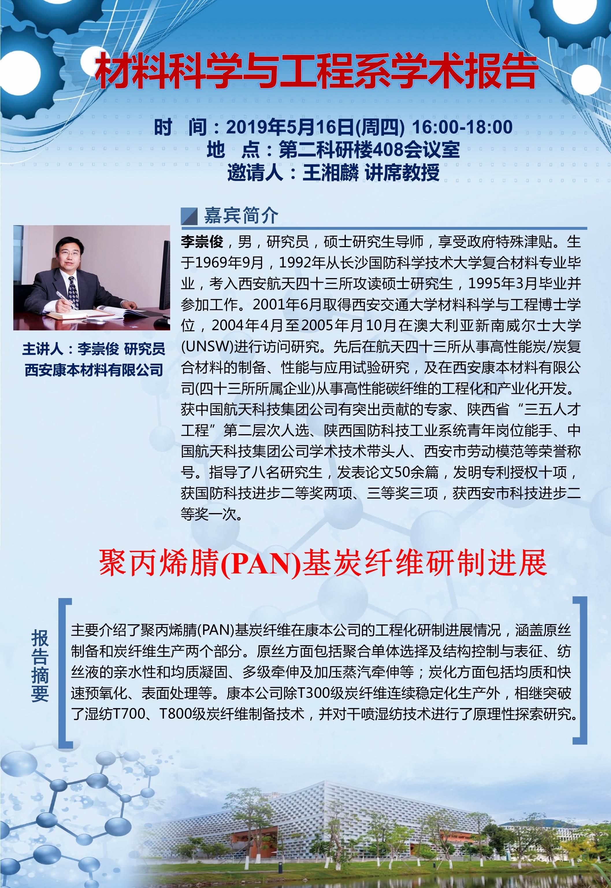 5月16日 1600 李崇俊 王湘麟.jpg
