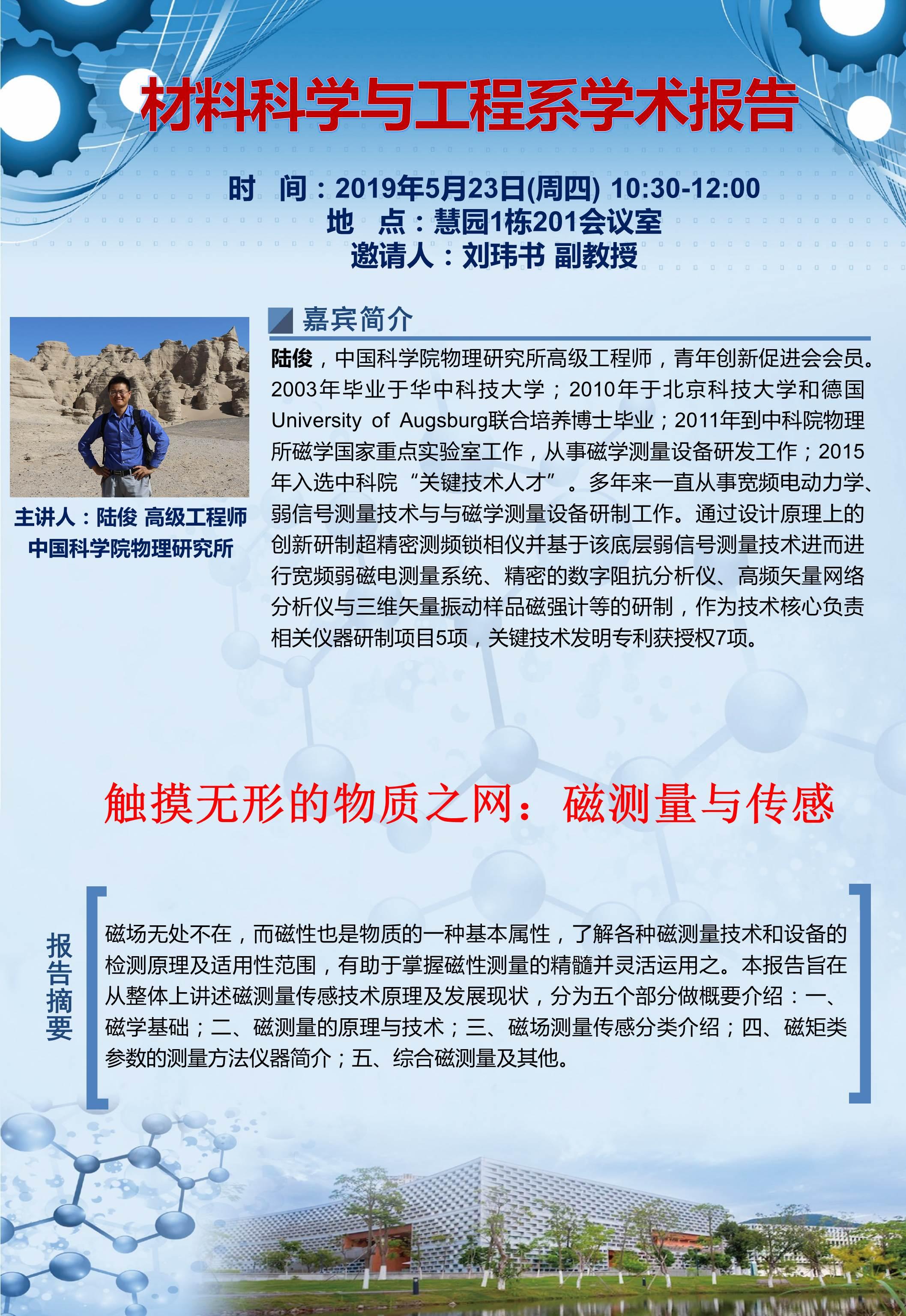 5月23日 10:30 陆俊 刘玮书.jpg