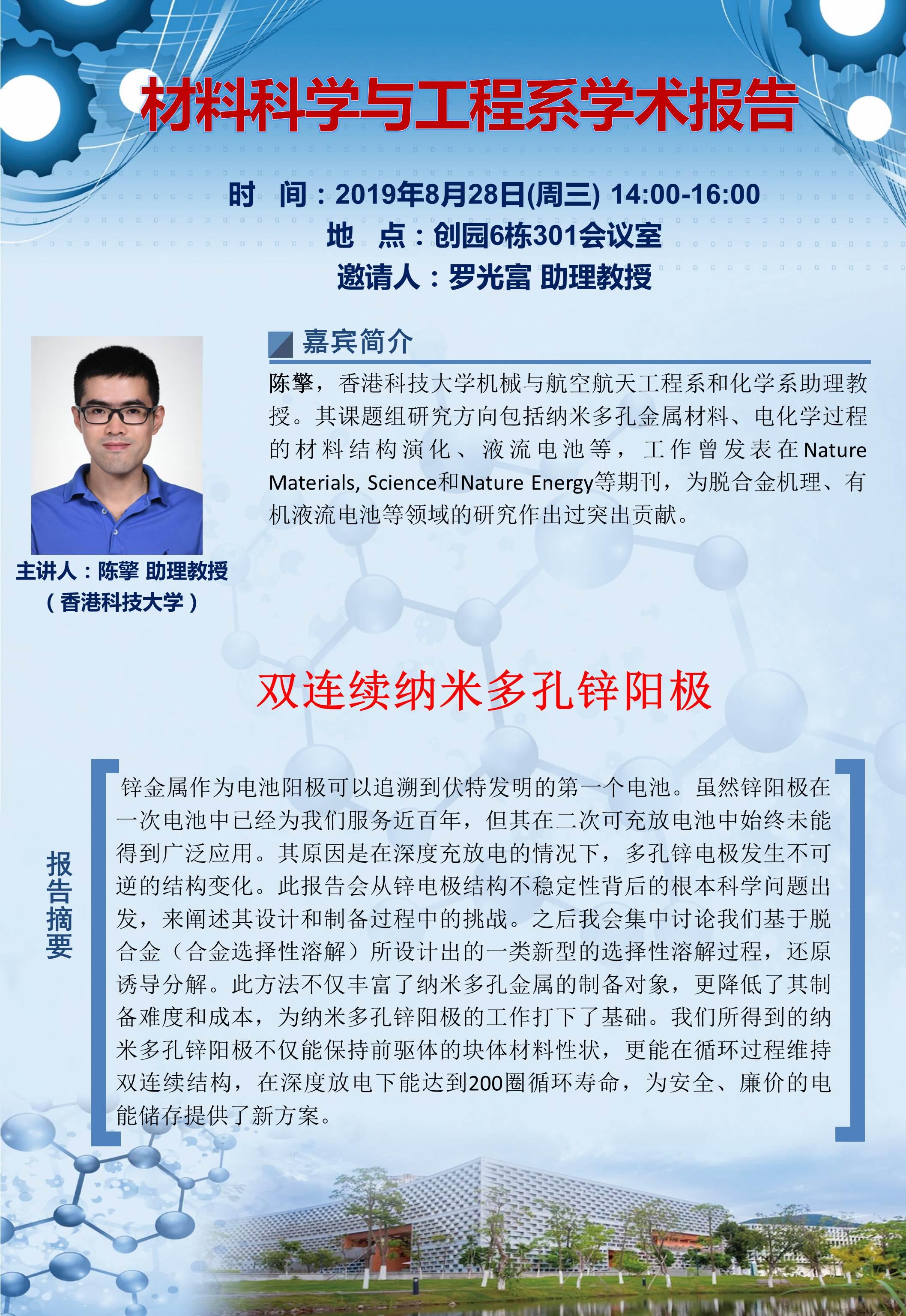 8月28日 14点 陈擎助理教授 罗光富老师.jpg