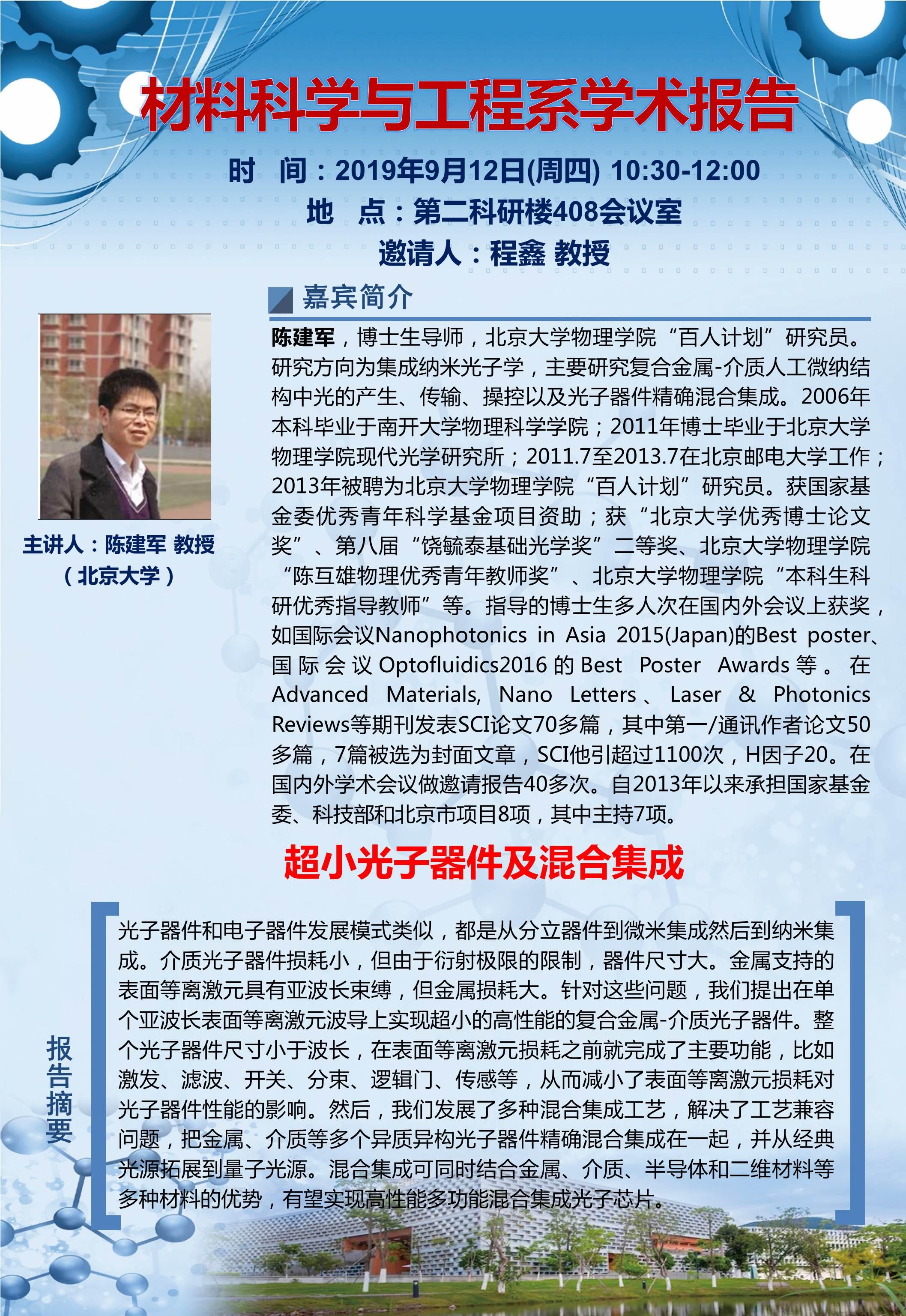 9月12日 10:30 陈建军教授 程鑫老师.jpg