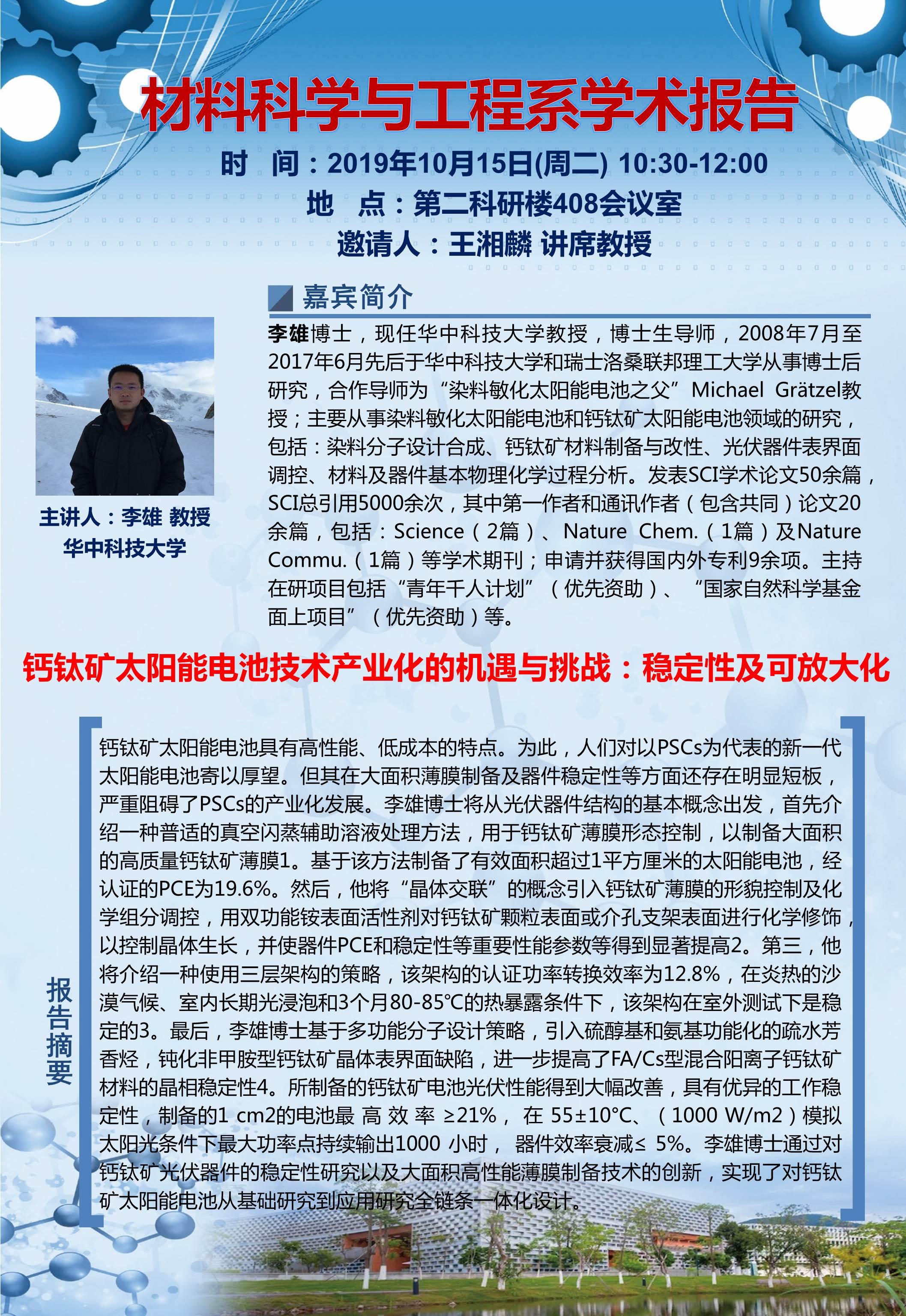 10月15日 李雄教授 10:30-12:00 王湘麟.jpg