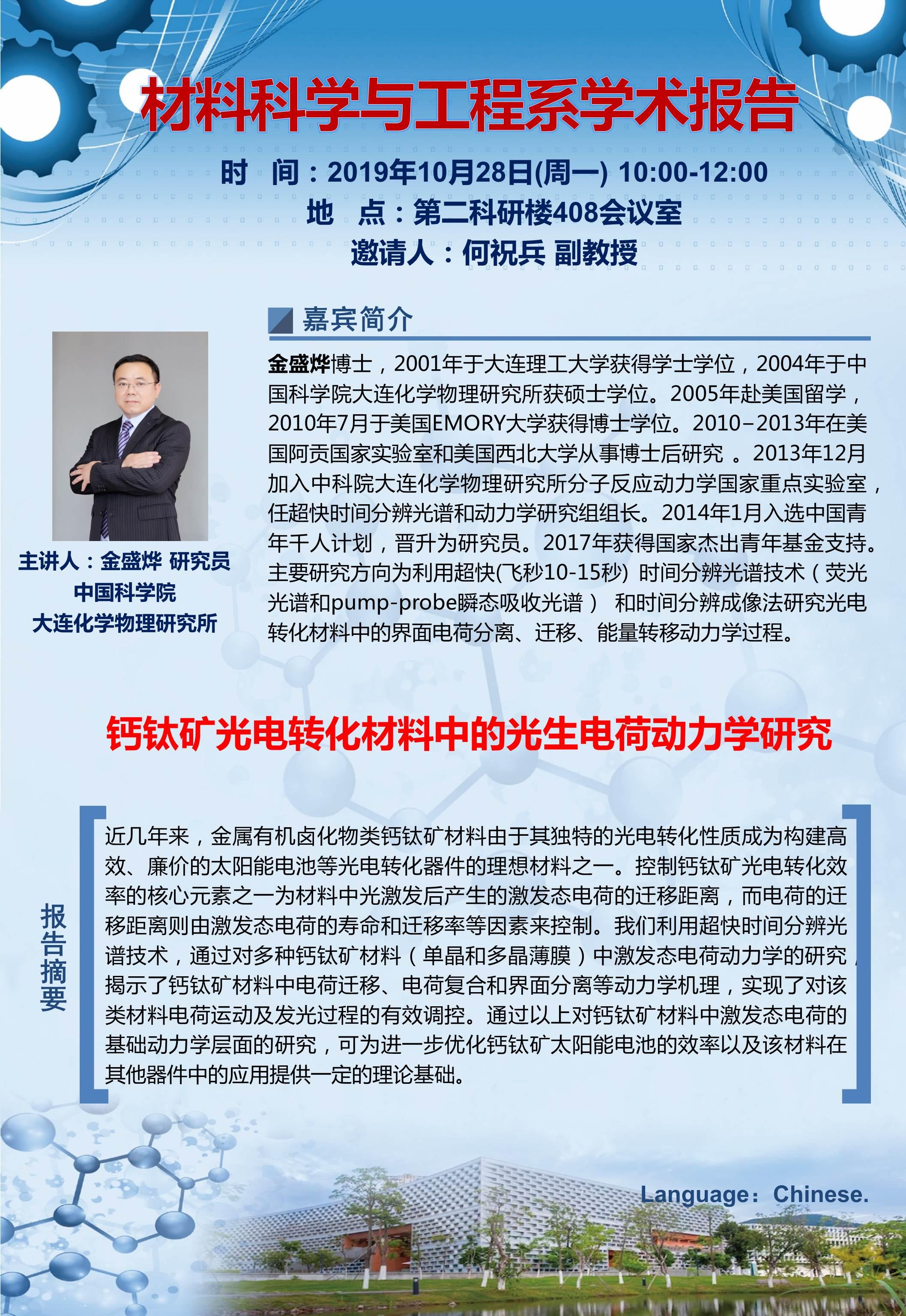 10月28日  金盛烨研究员(杰青)   10:00-12:00   何祝兵.jpg