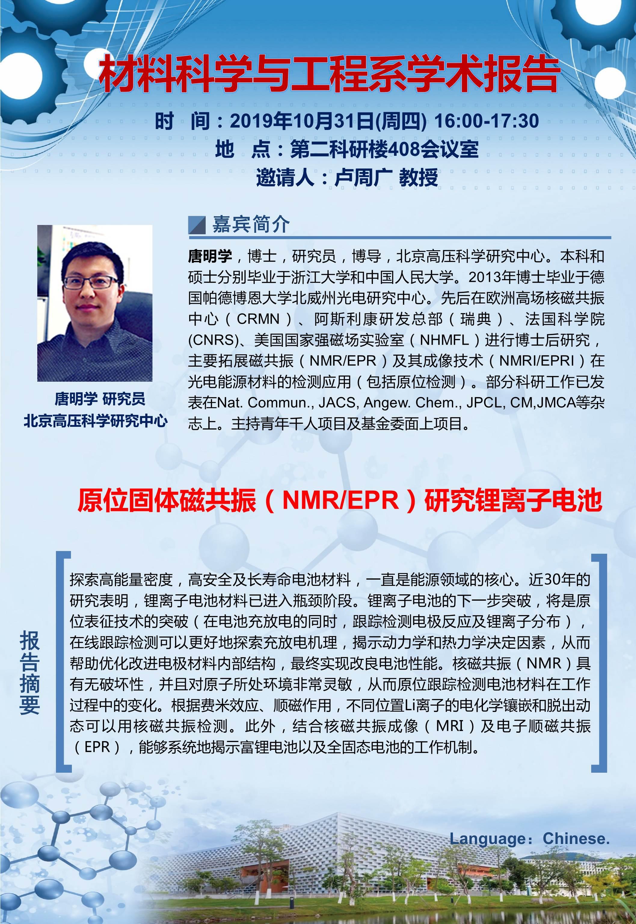10月31日   唐明学研究员   16:00-17:30     卢周广.jpg