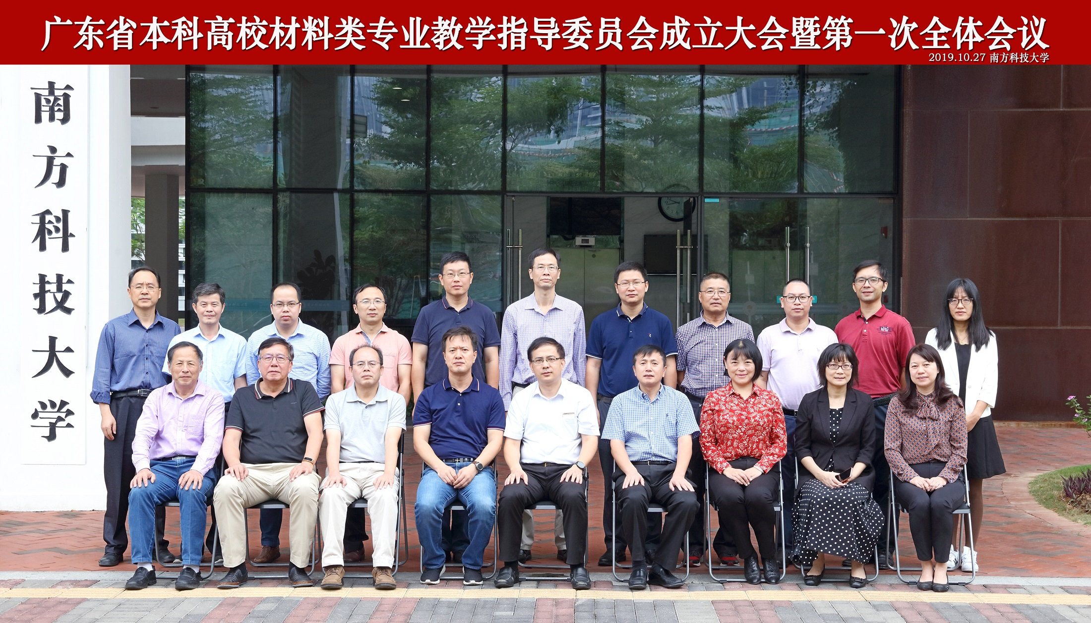 Teaching Steering Committee of Materials Science of Guangdong Undergraduate Universities meets at SUSTech