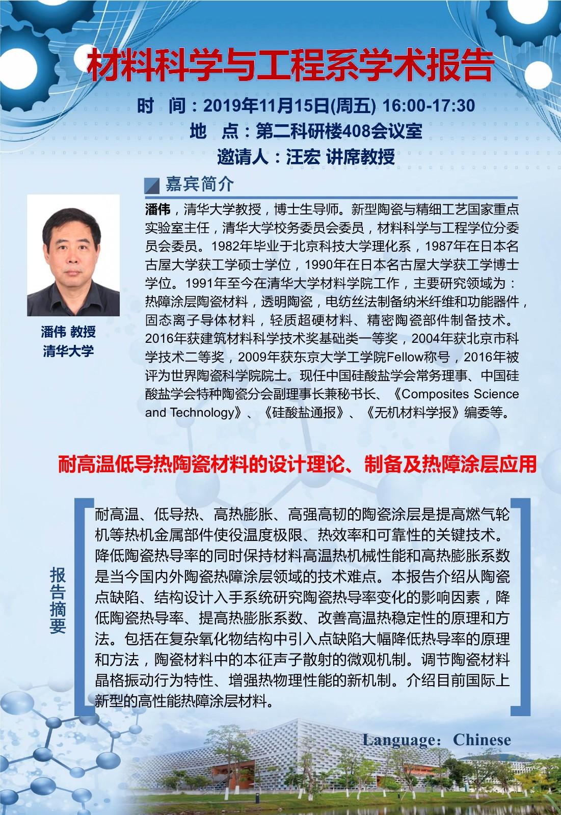 11月15日   16:00-17:30   潘伟   汪宏.jpg